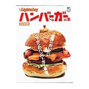 ■カテゴリ:中古本 ■ジャンル:料理・趣味・児童 地図・旅行記 ■出版社:〓出版社 ■出版社シリーズ...