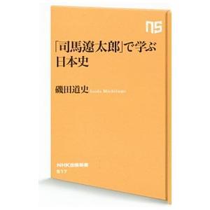 「司馬遼太郎」で学ぶ日本史/磯田道史|netoff2