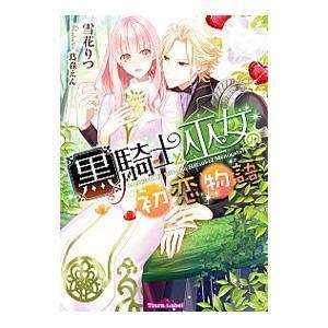 黒騎士と巫女の初恋物語/雪花りつ