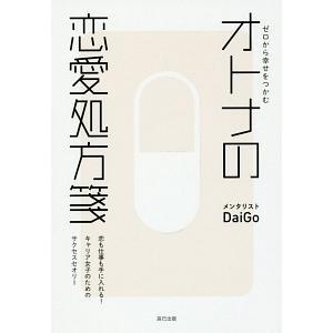 ゼロから幸せをつかむオトナの恋愛処方箋/DaiGo