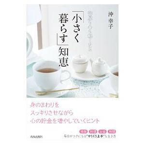 部屋も心も軽くなる「小さく暮らす」知恵/沖幸子
