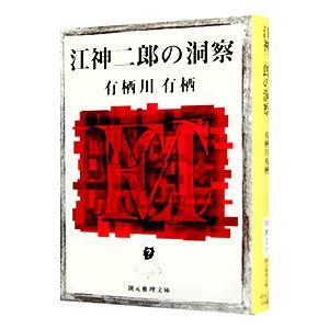 江神二郎の洞察/有栖川有栖