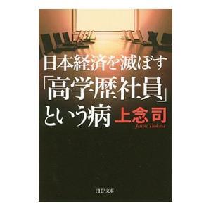日本経済を滅ぼす「高学歴社員」という病/上念司|netoff2
