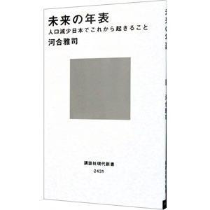 未来の年表/河合雅司