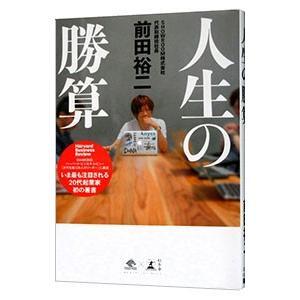 人生の勝算/前田裕二(1987〜)