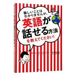 難しいことはわかりませんが、英語が話せる方法を教えてください!/SoresiSteve
