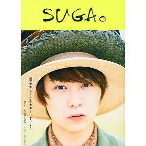 SUGA。−素顔−須賀健太ファースト写真集
