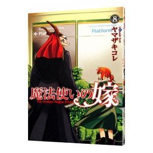 魔法使いの嫁 8/ヤマザキコレ netoff2