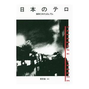 日本のテロ/栗原康(1979〜)|netoff2