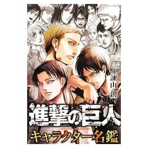 進撃の巨人 キャラクター名鑑/諫山創