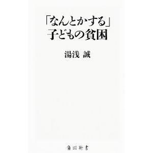 「なんとかする」子どもの貧困/湯浅誠(1969〜)
