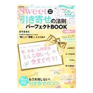 「引き寄せの法則」パーフェクトBOOK/宝島社