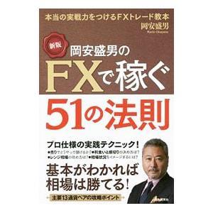 岡安盛男のFXで稼ぐ51の法則/岡安盛男