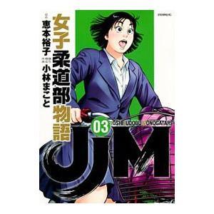 JJM 女子柔道部物語 3/小林まこと