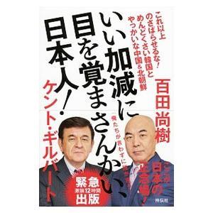 いい加減に目を覚まさんかい、日本人!/GilbertKent S.