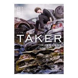 TAKER/日野草