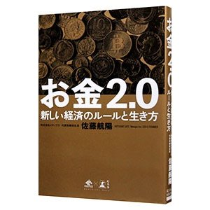 仮想通貨、フィンテック、シェアリングエコノミー、評価経済…。「新しい経済」を私たちはどう生きるか! ...