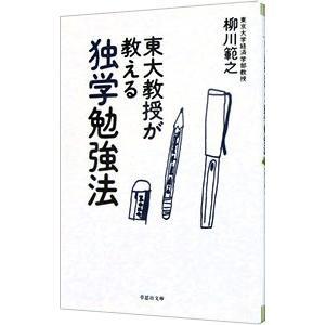 東大教授が教える独学勉強法/柳川範之