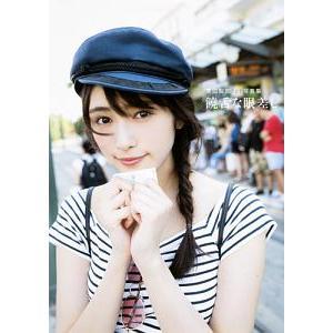 饒舌な眼差し−欅坂46 渡辺梨加1st写真集