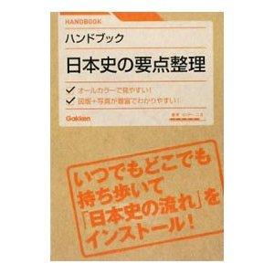 ハンドブック日本史の要点整理/学研マーケティング