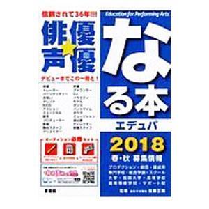 俳優★声優なる本エデュパ 2018春・秋募集情報/佐藤正隆【監修】