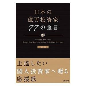 『日経マネー』や「日本の億万投資家名鑑」に掲載された言葉の中から、経験豊富な個人投資家の投資スキルを...