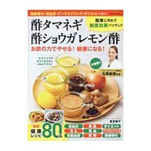 さまざまな健康酢の中でもより健康効果が高いといわれる「酢タマネギ」「酢ショウガ」「レモン酢」「干しブ...