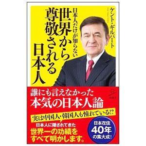 日本人だけが知らない世界から尊敬される日本人/GilbertKent S.