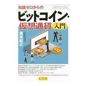 知識ゼロからのビットコイン・仮想通貨入門/広末紀之