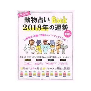 大人の動物占いBook 2018年の運勢/主婦の友社