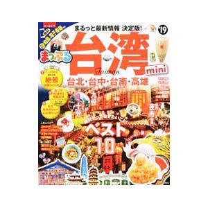 台湾 mini '19 まっぷる/昭文社