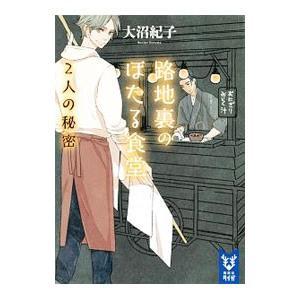 路地裏のほたる食堂 〔2〕/大沼紀子