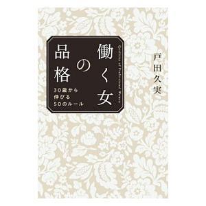 働く女の品格/戸田久実