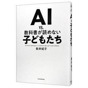 AI vs.教科書が読めない子どもたち/新井紀子(数学)