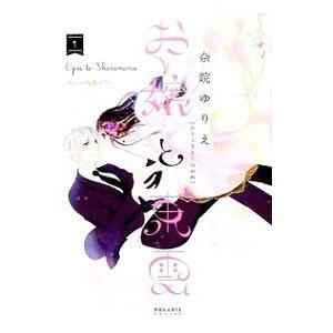 お嬢と東雲 (全3巻セット)/奈院ゆりえ netoff2