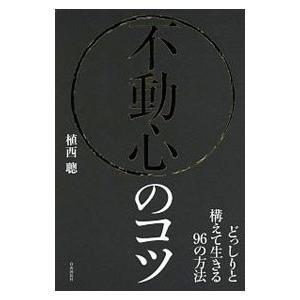 不動心のコツ/植西聰