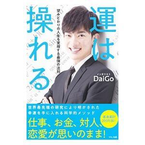 運は操れる/DaiGo|netoff2