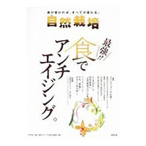 自然栽培 Vol.14/木村秋則