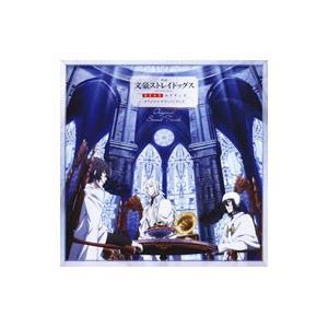 映画「文豪ストレイドッグス DEAD APPLE(デッドアップル)」オリジナルサウンドトラック