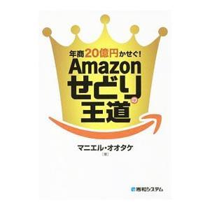 年商20億円かせぐ!Amazonせどりの王道/マニエル・オオタケ