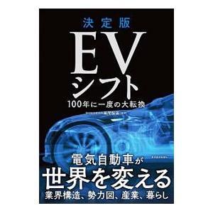 EVシフト/風間智英|netoff2