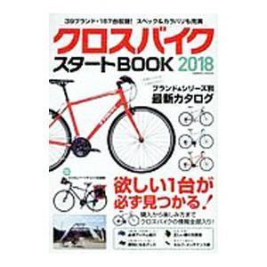 クロスバイクスタートBOOK 2018/コスミック出版
