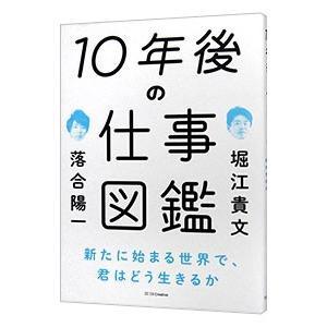 10年後の仕事図鑑/堀江貴文