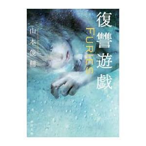 復讐遊戯/山本俊輔(1975〜)