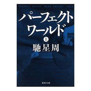 1970年、沖縄の日本返還目前。公安警察官・大城は政府中枢からの直接指示で、潜入捜査を開始する。一方...
