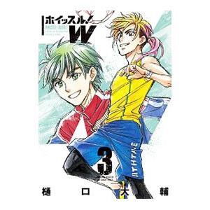 ホイッスル!W 3/樋口大輔|netoff2