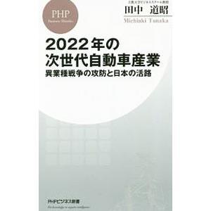 2022年の次世代自動車産業/田中道昭|netoff2