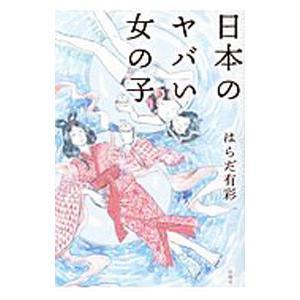 日本のヤバい女の子/はらだ有彩|netoff2