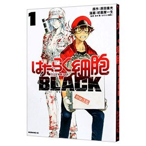 はたらく細胞BLACK 1/初嘉屋一生 netoff2