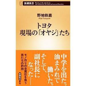 トヨタ現場の「オヤジ」たち/野地秩嘉|netoff2